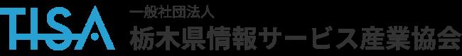 一般社団法人 栃木県情報サービス産業協会